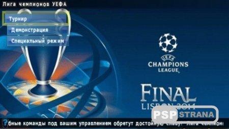 Pro Evolution Soccer 2014 Campeones Inmortales - Зимние трансферы [RUS][FULL][ISO][2013]