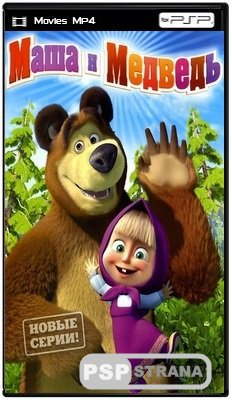 Маша и Медведь - Дело в шляпе [41] (2014) НDRip