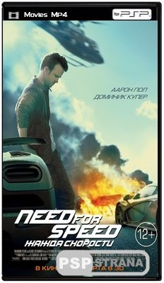 Need for Speed: Жажда скорости / Need for Speed (2014) HDRip