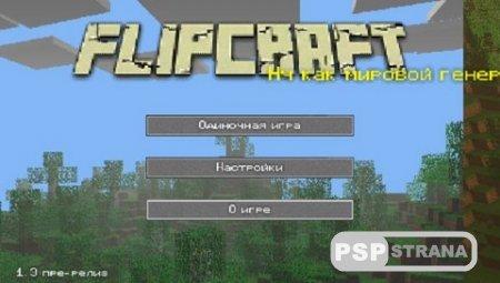 FlipCraft v1.3 [HomeBrew][2014]