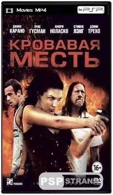 Кровавая месть / In the Blood (2014) HDRip