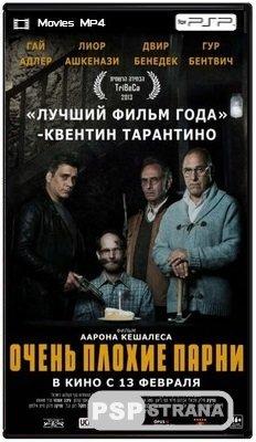 Очень плохие парни / Big Bad Wolves (2013) HDRip