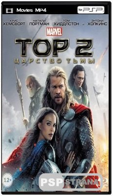 Тор 2: Царство тьмы / Thor: The Dark World (2013) НDRip