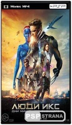 Люди Икс: Дни минувшего будущего / X-Men: Days of Future Past (2014) HDRip