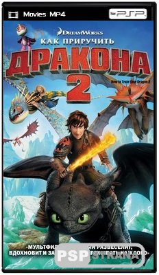 Как приручить дракона 2 / How to Train Your Dragon 2 (2014) HDRip