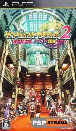 Dungeon Travelers 2: Ouritsu Toshokan to Mamono no Fuuin [JPN][ISO][2013]