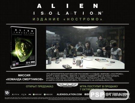 Alien: Isolation Nostromo Edition (PS4)