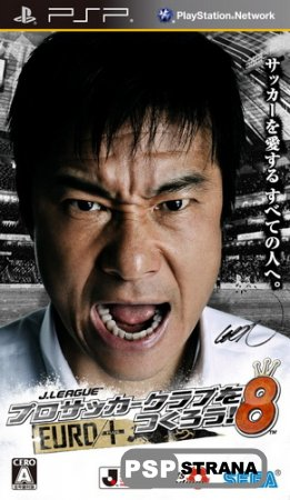J.League Pro Soccer Club o Tsukurou! 8 Euro Plus [FULL][JPN][ISO][2013]