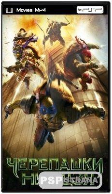 Черепашки-ниндзя / Teenage Mutant Ninja Turtles (2014) HDRip