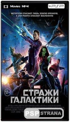 Стражи Галактики / Guardians of the Galaxy (2014) HDRip