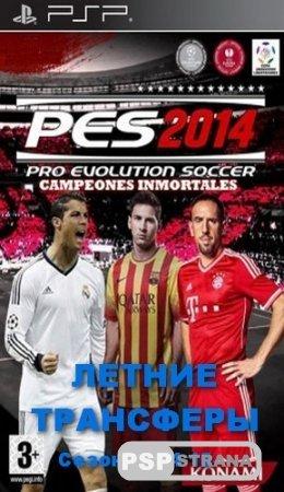 Pro Evolution Soccer 2014 Campeones Inmortales - Сезон 2014-15 [RUS][FULL][ISO][2014]