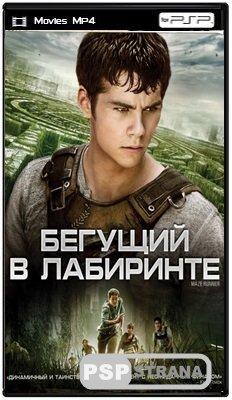 Бегущий в лабиринте / The Maze Runner (2014) HDRip
