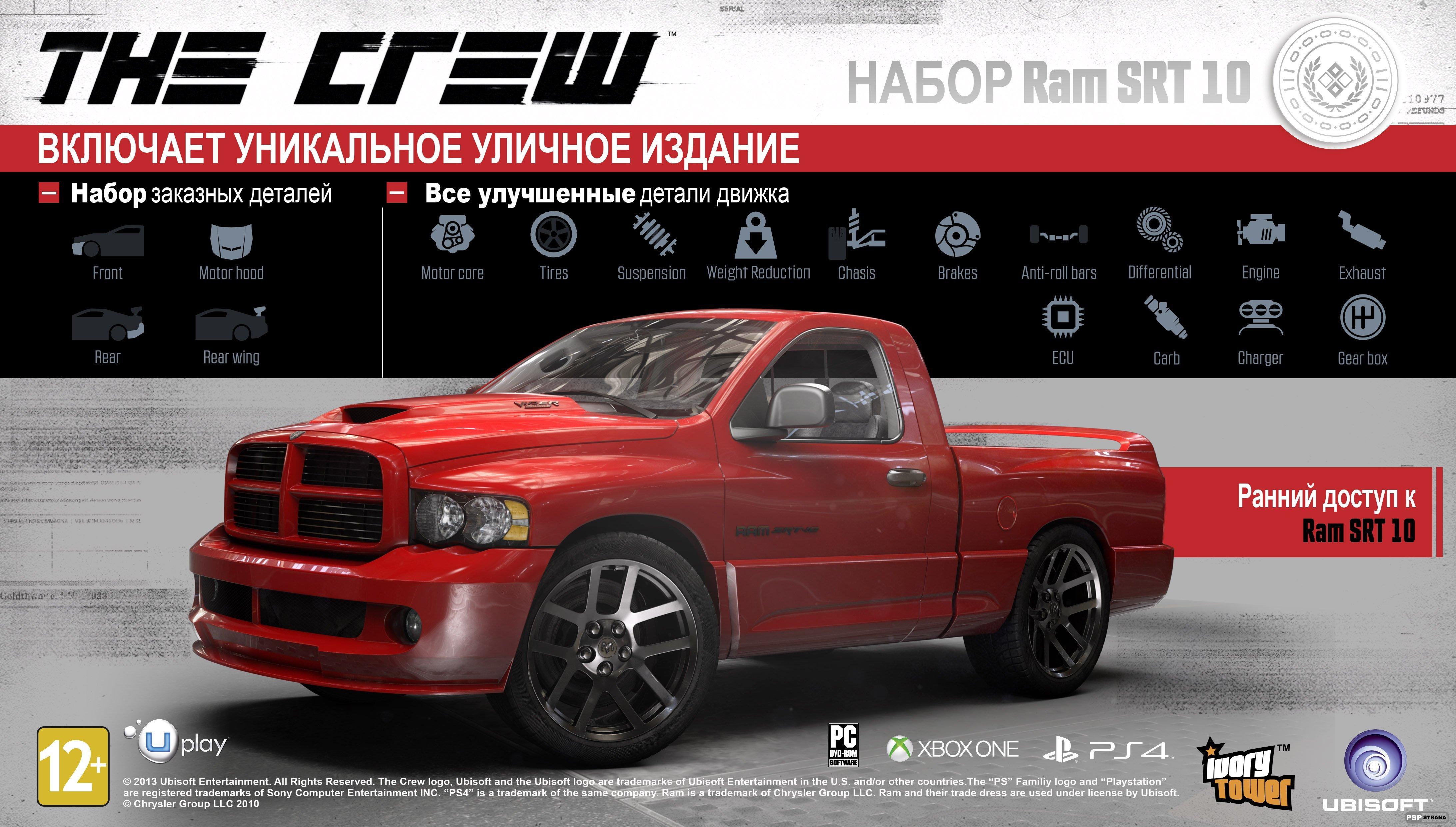 http://pspstrana.org/uploads/posts/2014-12/PSPstrana.ru_dlc_dodge_rus.jpg.jpg