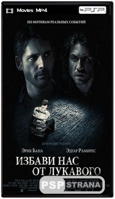 Избави нас от лукавого / Deliver Us from Evil (2014) HDRip