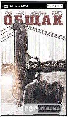 Общак / The Drор (2014) HDRip