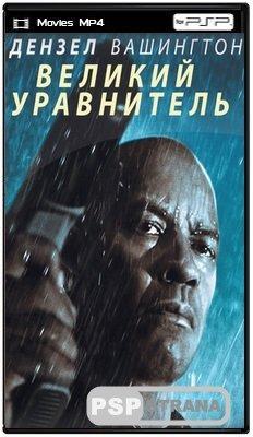 Великий уравнитель / The Equalizer (2014) HDRip
