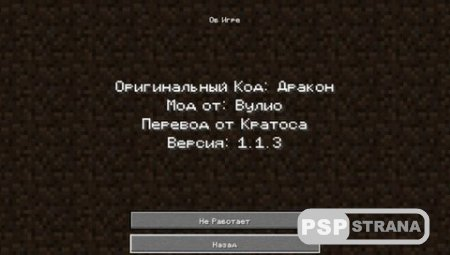 Minecraft PSP Edition v1.1.3 [RUS][HomeBrew][2015]