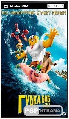 Губка Боб в 3D / The SpongeBob Movie: Sponge Out of Water (2015) HDRip