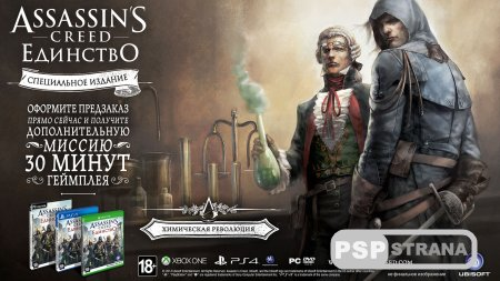 Assassin's Creed: Единство Special Edition для PS4