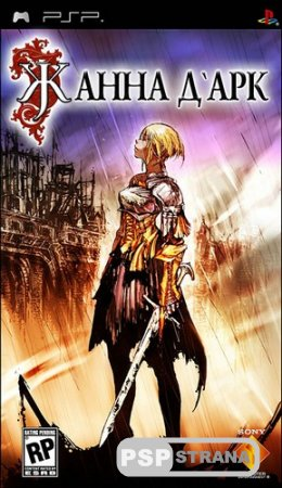 Jeanne d'Arc [RUS][FULL][ISO][2007]