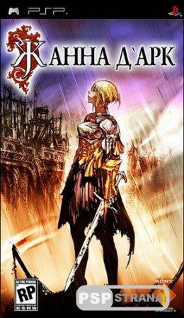 Jeanne d'Arc [RUS][FULL][ISO][2007]