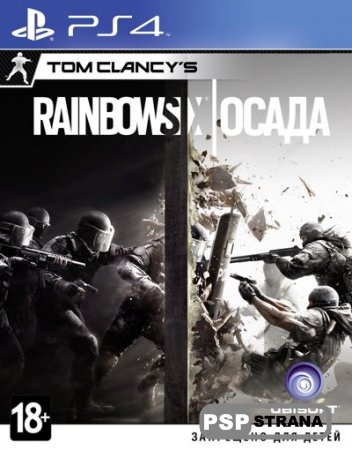 Tom Clancy's Rainbow Six: Осада для PS4