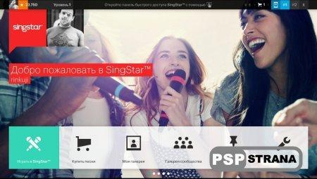 SingStar: Короли вечеринок для PS4