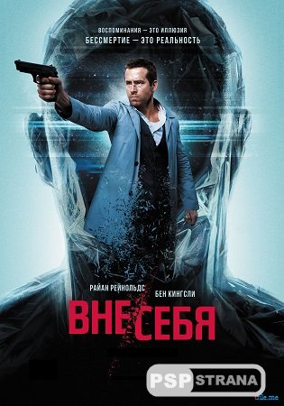 Вне себя / Selfless (2015/HDRip)