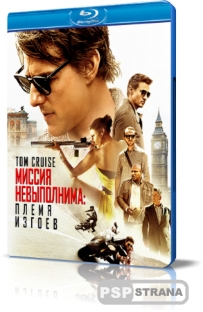 Миссия невыполнима: Племя изгоев/Mission: Impossible - Rogue Nation (2015/PSP)