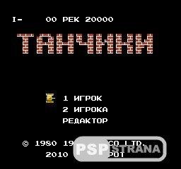 1001 игра на русском языке NES/Dendy + пак эмуляторов для PSP