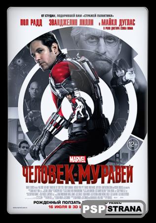 Человек-муравей / Ant-Man (2015/PSP)