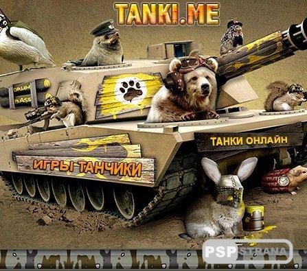 Классические «танки» - онлайн!