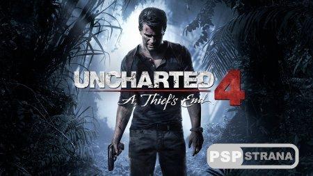 Uncharted 4 переехал в релизной сетке на 10 мая