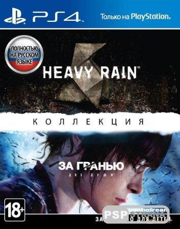 The Heavy Rain & «За гранью: Две души» Коллекция для PS4