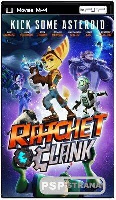 Рэтчет и Кланк: Галактические рейнджеры / Ratchet & Clank (2016) WEB-DL