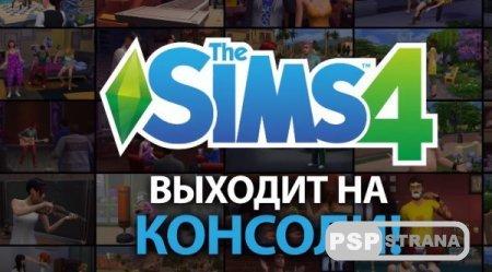 Релиз консольной версии The Sims 4 намечен на 17 ноября