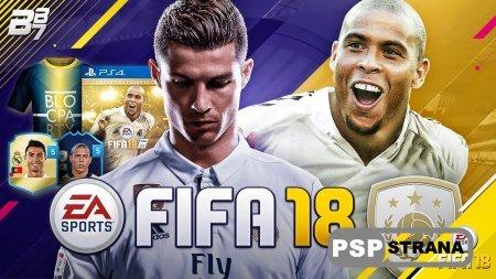 У Fifa 18 появился сюжетный трейлер