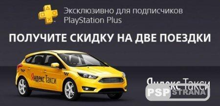 Подписчики PS Plus могут рассчитывать на скидку в Яндекс.Такси