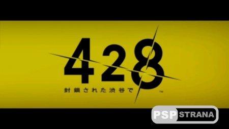 428 Fuusa Sareta Shibuya de [FULL][ISO][JPN][2009]