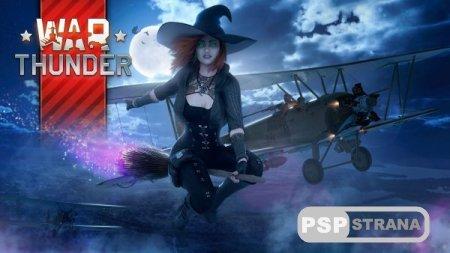 War Thunder отмечает Хэллоуин двумя глобальными ивентами