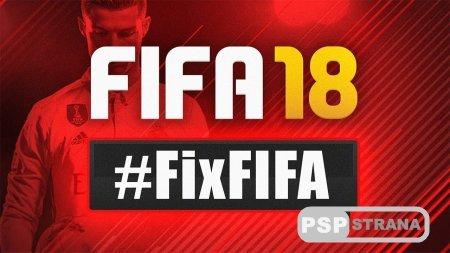 Геймеры объявили бойкот микротранзакциям FIFA 18