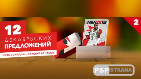 Декабрь радует геймеров очередным предложением: NBA 2K18