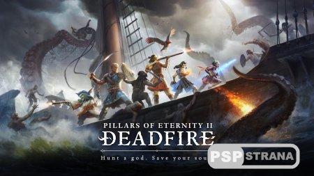 На консолях появится Pillars of Eternity II: Deadfire