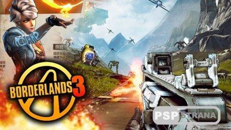 Релиз Borderlands 3 возможен уже в следующем году