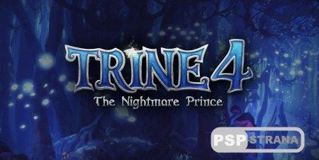 Четвертая часть Trine официально подтверждена