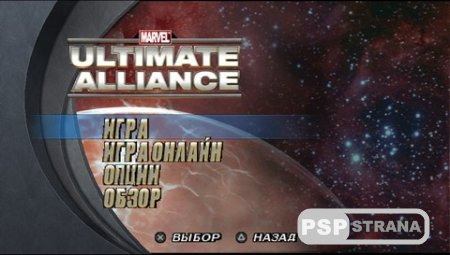 Marvel: Ultimate Alliance v2 [FULL][CSO][RUS][2014]
