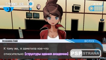 Danganronpa [FULL][ISO][RUS][2011]