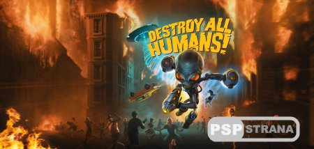 У Destroy All Humans будет ремейк