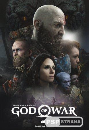 Фильм по God of War может получить взрослый рейтинг