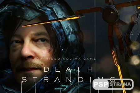 Death Stranding может оказать существенное влияние на индустрии видеоигр